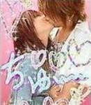 山下智久とキスをしているプリクラ