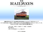 映画「RAILWAYS—レイルウェイズ—」のポスター
