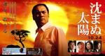 映画「沈まぬ太陽」のポスター