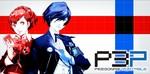 「ペルソナ3ポータブル」の公式サイト