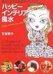 「ハッピーインテリア風水—幸せになるお部屋作りのススメ」は99円から!