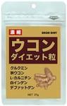 「濃縮ウコンダイエット粒 27g(300mg×約90粒)」は2079円!