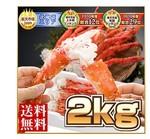 「「ズワイガニ 【折れ棒肉剥き身】 1kg[冷凍] 【送料無料】」は3980円!
