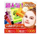 「MIJINマスクシートパック(100枚) シートマスクパック(100枚)+エリシャコイBBクリーム15ml」は3400円!