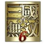 「【PS3】 真・三國無双6 (通常版)」は6040円!