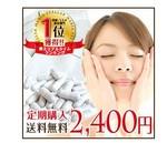 「高濃度プラセンタサプリメント 「ステラマリア」 (200mg×30カプセル)」は2400円!
