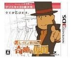 「レイトン教授と奇跡の仮面」は5082円!