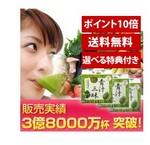 青汁三昧3箱 【選べるプレゼント付き】は9000円!