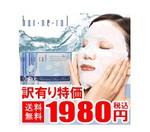 「ハーネラル フェイスマスク(20枚入)」は1980円!