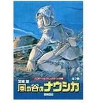 「風の谷のナウシカ7巻セット (トルメキア戦役バージョン)」は2987円!