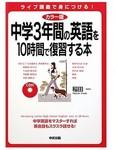 「CD付 中学3年間の英語を10時間で復習する本(カラ-版)」は1575円!
