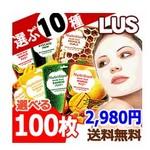 【ルス / LUS】 選べる10種 フェイスマスク100枚セットは2980円!