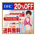 「DHCプロテインダイエット (プロテイン50g × 15袋の2箱セット)」は7840円!