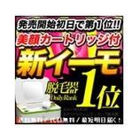 イーモリジュが生まれ変わった 日本製 高性能 レーザー式 家庭用フラッシュ脱毛機は7万3800円!