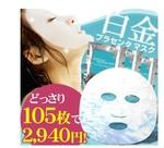 【プリュ  プラセンタ  モイスチュア  マスク (105枚入り : 35枚 × 3袋)】 は2940円!