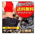 ダイエット用【デトスルーコーヒーR】は2079円!