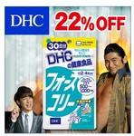 「【DHC 直販サプリメント】 フォースコリー  30日分  2個セット」は4400円!