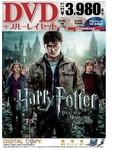 「ハリー・ポッターと死の秘宝  PART2  DVD & ブルーレイ セット (3枚組)」は2944円!