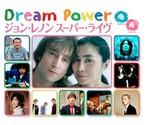 「☆優待受付☆ Dream Power ジョン・レノン スーパー・ライヴ 公演チケット  2011」は8500円!