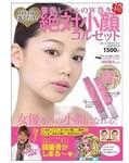 小顔アイテムが2個もついた本 「絶対小顔コルセット」は1500円!