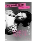 「月刊NEO  DVD  神楽坂恵  緊縛恋愛 / アラキネマバージョン」は2953円!