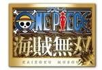 ワンピース  海賊無双  TREASURE BOX 【予約特典 : ダウンロードシリアルコード】は1万532円!
