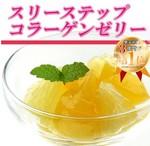 「スリーステップ コラーゲンゼリー」は2980円!