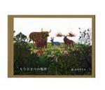 「もうひとつの場所  (単行本・ムック)   清川あさみ/絵」は1680円!