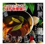 話題のスッキリ茶 ダイエットサポート&下っ腹ポッコリ&便秘解消 【純麗美健茶】は2100円!