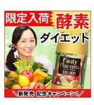 ダイエット用 【酵素飲料】 ファスティープラセンタ + 炭酸 1,000ml は3800円!