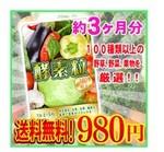 ダイエットサプリ 【酵素粒 180粒入】は980円!