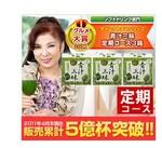 青汁三昧定期コース3箱 【選べるプレゼント付き】は8100円!