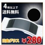 【4枚以上の購入で 送料無料】 【まだ間に合う】 日食グラスは280円!