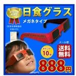 ≪日食グラス  メガネ型≫  CE安全規格適合は888円!