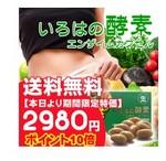 【いろはの酵素  エンザイムカプセル】は、2980円!