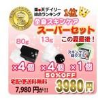 ベビちゃん 全身スキンケアSUPERセットは3980円!