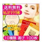 MJケア  美容液たっぷりマスクシートパック (100枚)は3400円!
