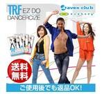 TRF  イージー・ドゥ・ダンササイズ (DVD  3枚組)は9900円!