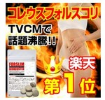 フォルスリム  バイオブースター 【送料無料】 (80%off  コレウスフォルスコリ / フォースコリー配合) ダイエットサプリメントは3129円!