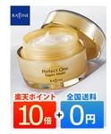 ポイント10倍 & 送料無料 ラフィネ  パーフェクトワン  スーパーモイストは4725円!