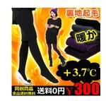 +3.7℃暖か 裏起毛タイツ 60万枚完売 ★ヒートタイツ ・ ヒートレギンスは300円!