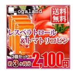 レスベラトロール & トマトリコピンは2100円!