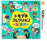 「トモダチコレクション 新生活」は4499円!