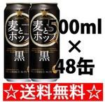 サッポロ  麦とホップ<黒>  500ml × 2ケース (48本)は9050円!