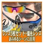 偏光レンズ付き  5枚の交換レンズ  度付きフレーム付き 眼鏡市場は5980円!