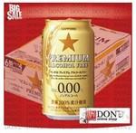 サッポロプレミアム  アルコールフリー  350ml缶 (1ケース / 24缶入り)は2722円!
