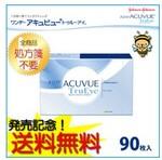 ワンデーアキュビュー  トゥルーアイ  【 90枚入り 】は6400円!