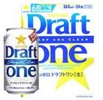 サッポロ  ドラフトワン  350ml  24缶入り × 2ケースセットは4977円!