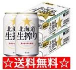 サッポロ  北海道  生搾り  みがき麦  350ml × 2ケース (48本)は7640円!