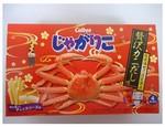 カルビーじゃがりこ 贅沢カニだし味は840円!
